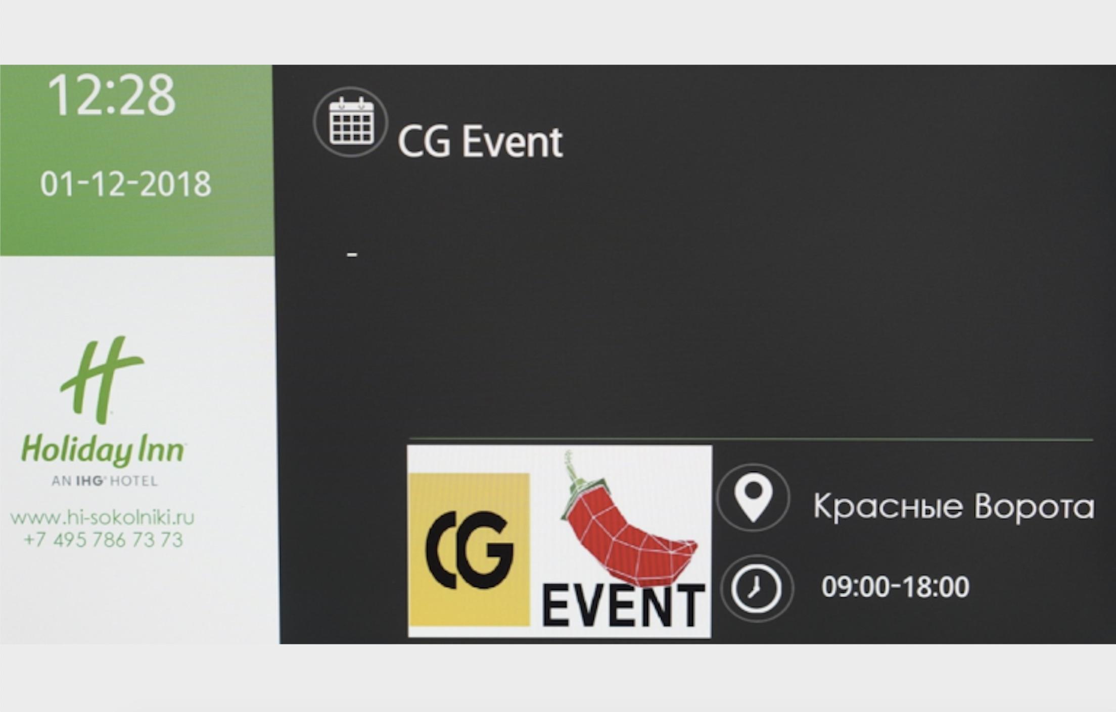 Конференция CG Event